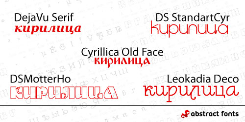 безплатни шрифтове от abstractfonts.com