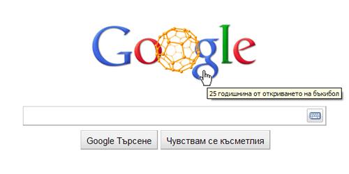 Въртящото се лого на Google
