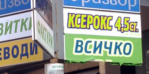 "В безистена на Граф Игнатиев продават ""ВСИЧКО"""