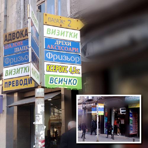 ВСИЧКО се продава в централната част на София