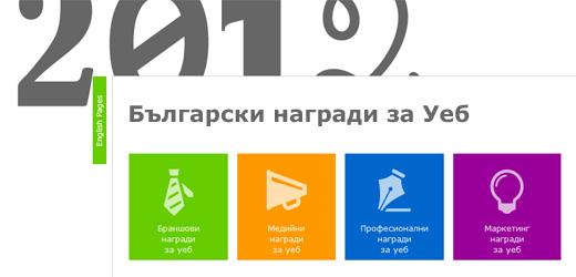 Български награди за уеб