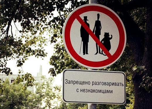 Запрещено разговаривать с незнакомцами