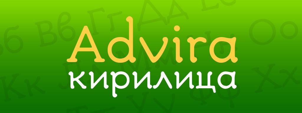 Advira: Безплатен шрифт с Кирилица