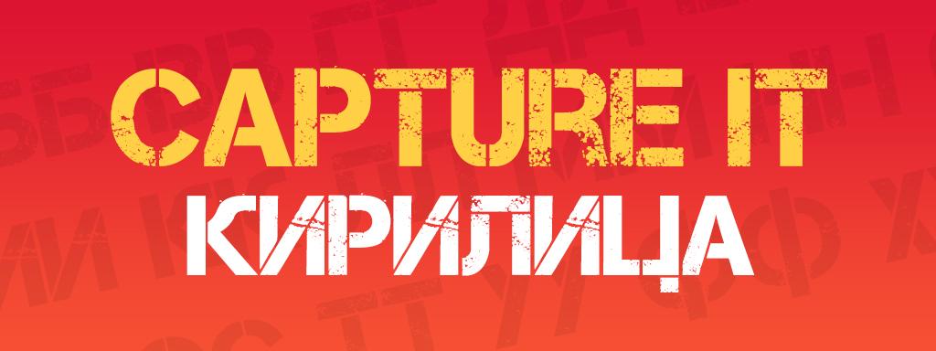 Capture It: Безплатен шрифт с Кирилица