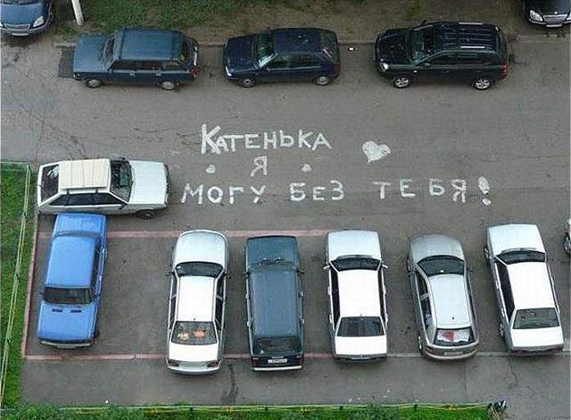 Любовта умира на паркинга